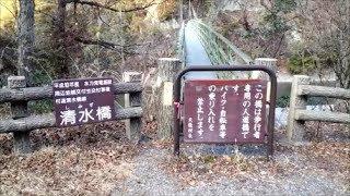 つり橋「清水橋」の向こう側へ行ったら、衝撃の事実が!!!