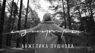 Смотреть клип Анжелика Пушнова - Изнутри