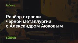 видео Черная металлургия России