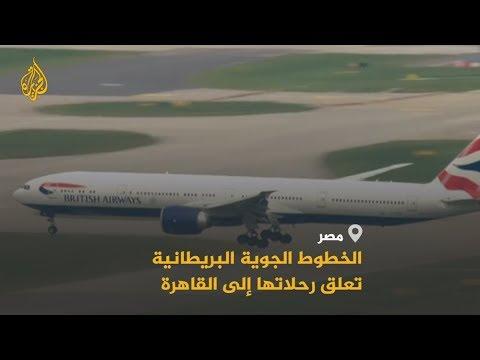 ???? ???? الخطوط الجوية البريطانية تعلن تعليق رحلاتها إلى القاهرة لمدة 7 أيام  - نشر قبل 54 دقيقة