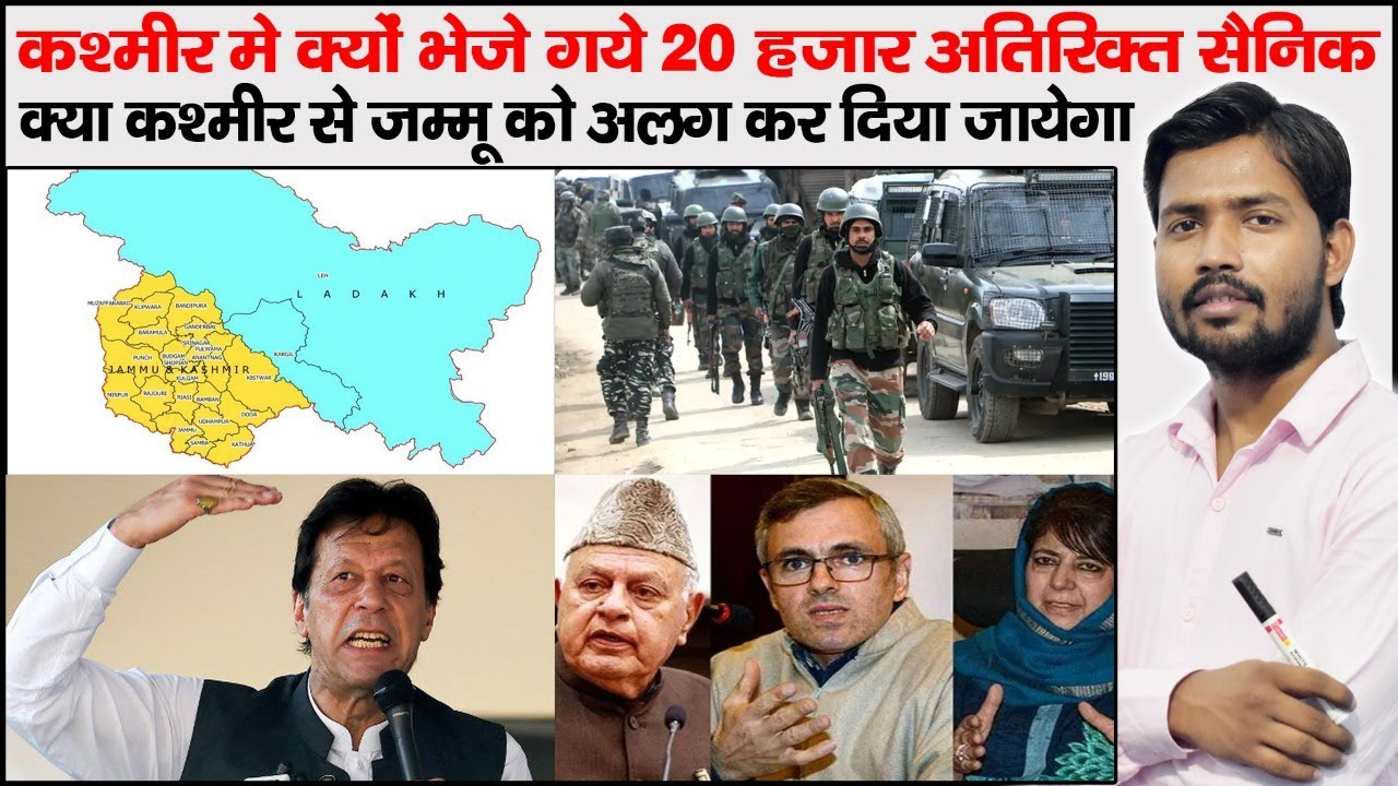 Article 370 | Large Troops Deployment in Jammu and Kashmir | Nuclear Weapons of India and Pakistan