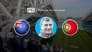 Прогноз Анатолия Бышовца: Новая Зеландия — Португалия