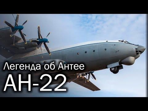 Ан-22 | Большая история большого транспорта