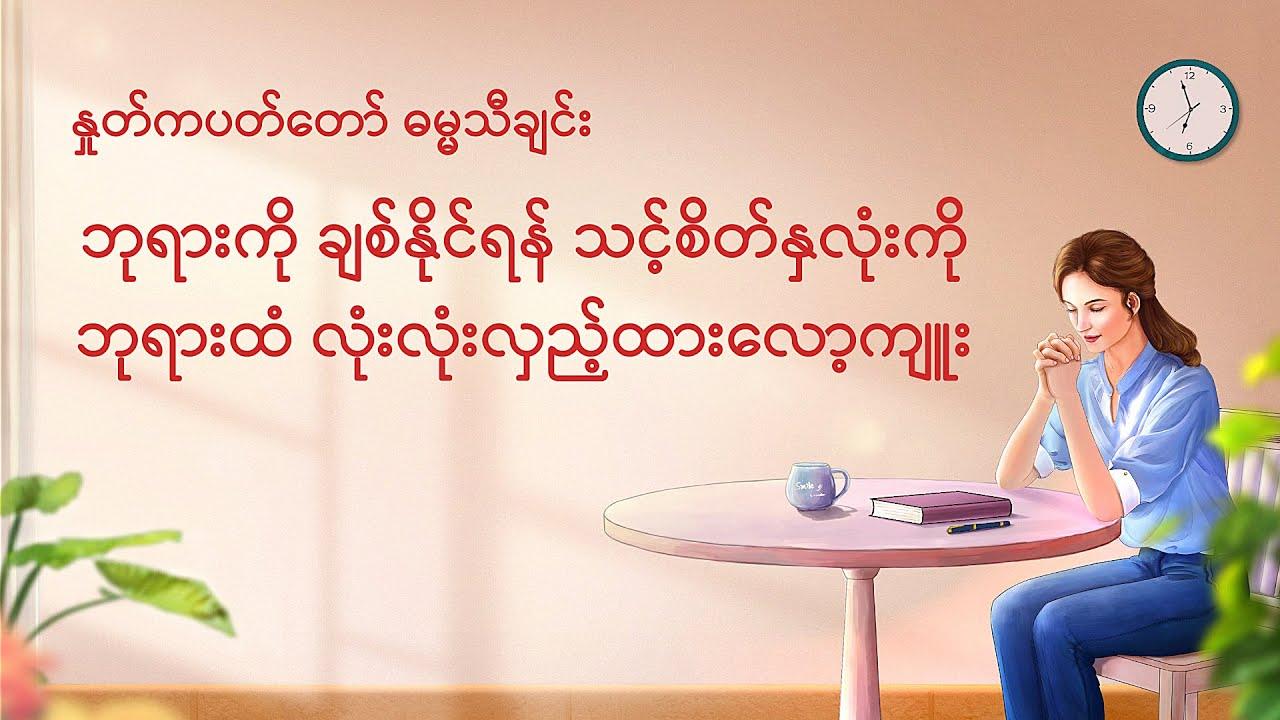 Myanmar Praise Song 2020 - ဘုရားကို ချစ်နိုင်ရန် သင့်စိတ်နှလုံးကို ဘုရားထံ လုံးလုံးလှည့်ထားလော့ကျူး