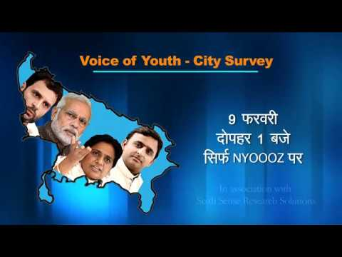 Uttar Pradesh Elections 2017- UP's biggest YOUTH poll