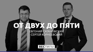 Центр примирения в Сирии: не о политике, о жизни * От двух до пяти с Евгением Сатановским (27.06.17)