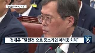"""정재훈 한국수력원자력 사장 """"'탈원전'으로 중소기업 힘…"""