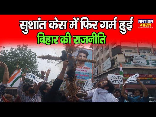 Bihar Police को Sushant Singh केस में नहीं मिल रहा Mumbai Police का सहयोग,Patna में लोंगों ने फूंका