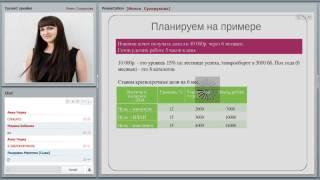 ГУР Илона Сухорукова 'Организация и планирование рабочего процесса' за 15 августа