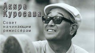 Акира Куросава. Совет начинающим режиссёрам (+озвучка) [Великие Режиссёры]