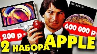 САМЫЙ ДЕШЕВЫЙ И ДОРОГОЙ БОКС ОТ APPLE / НАБОР IPHONE