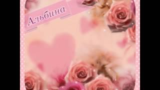 видео Имя Альбина: Значение имени Альбина