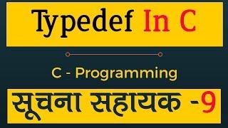 Typedef In C | C Programming Tutorial | Learn C programming | C language Information Assistant