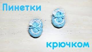 Пинетки для новорожденного крючком / Crochet baby booties