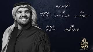 حسين الجسمي - أحزان ومرت | Hussain Al Jassmi - Ahzan We Marat