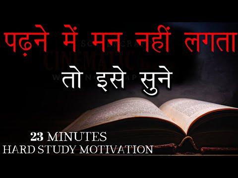 Best Study Motivational Video By Deepak Daiya | Motivational video for students