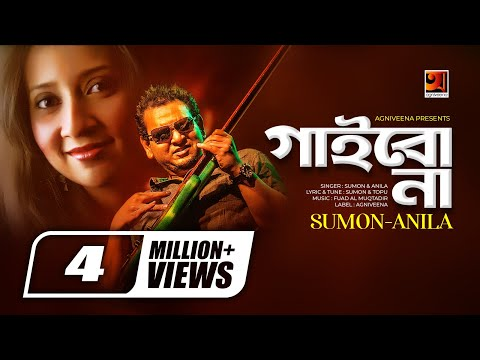 Gaibona | by Sumon & Anila | Album Ekhon Ami | Official Music Video