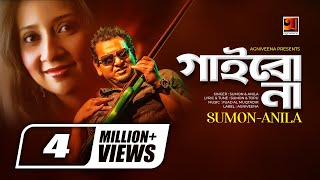 Gaibona | by Sumon & Anila | Album Ekhon Ami | Official Music Video