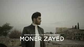 منير زايد - وصلك خبر / يا بتفكر يا بتحس   Moner Zayed - Wassellik Khabar / Ya Betfaker Ya Bet7es