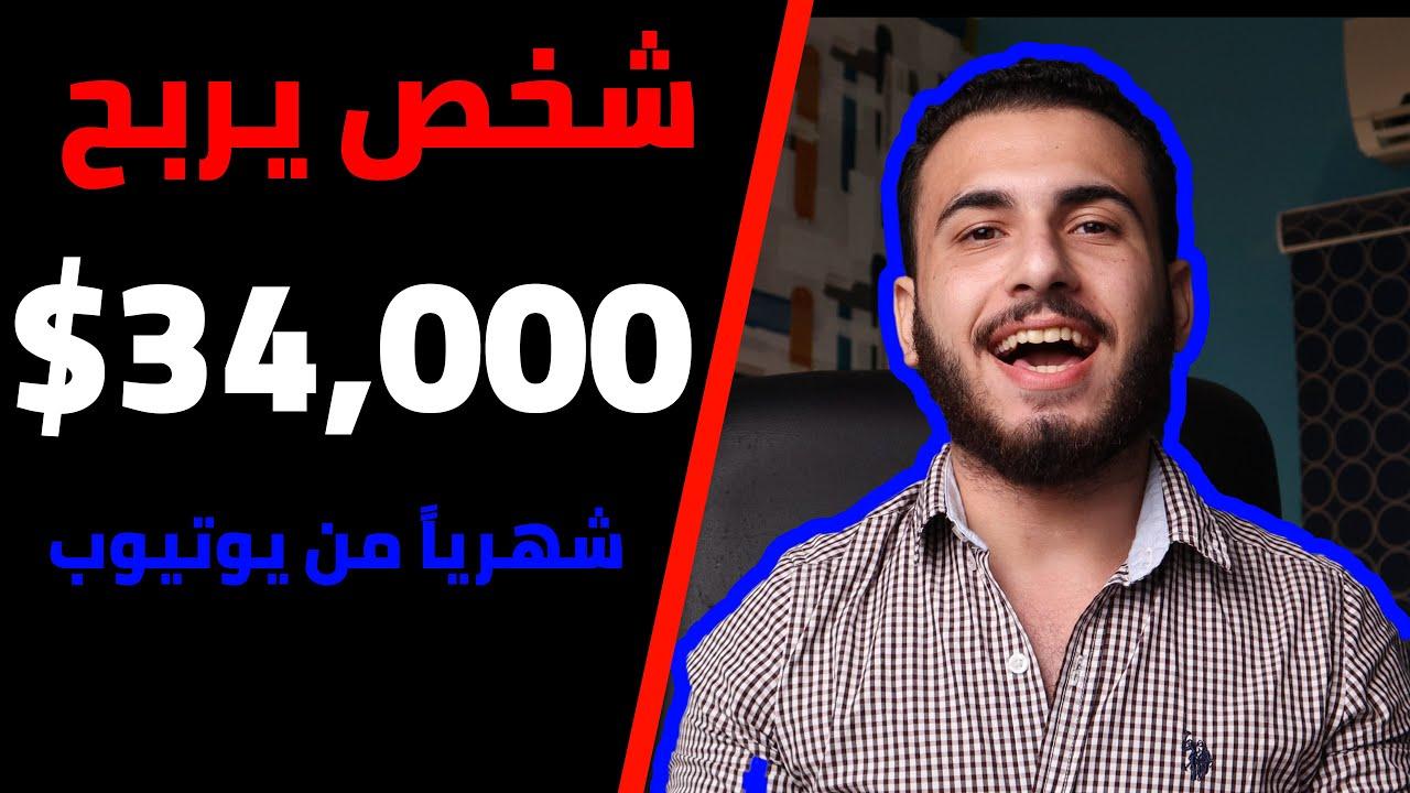 شخص يربح 34500 دولار من يوتيوب بدون تصوير فيديوهات | الربح من الانترنت 2020 للمبتدئين بدون رأس مال .