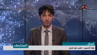 توكل كرمان: ثورة فبراير فتحت أبواب الأمل أمام اليمنيين | تفاصيل اكثر مع فؤاد الحميري - خطيب الثورة