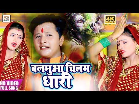 #shubham-tiwariका-यह-काँवर-सांग-रिकॉर्ड-पर-रिकॉर्ड-बना-रहा-है|बलमुआ-चिलम-धारी|superhit-kanwar-geet