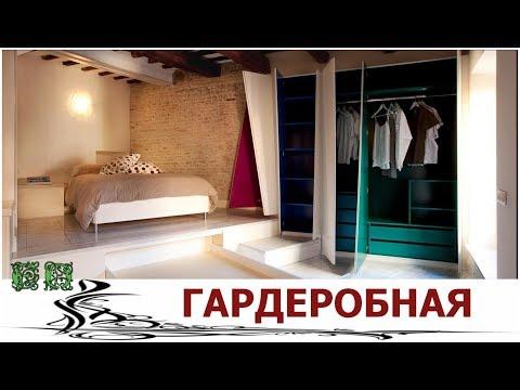видео: Гардеробная комната в маленькой квартире