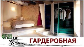 Гардеробная комната в маленькой квартире(Исследования специалистов доказали, что в гардеробной комнате вещи хранятся дольше, чем в обычном шкафу.,га..., 2012-04-09T12:23:41.000Z)