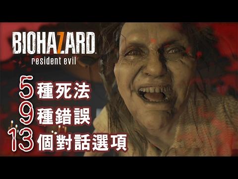 【玩到最盡】5 種死法, 9 種錯誤, 13 個對話選項 Bio Hazard 7 臥房 DLC   (生化危機 7 中文版)