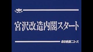 [平成5年1月] 中日ニュース No.1663 2「宮沢改造内閣スタート」