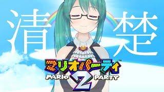 [LIVE] 【マリパ2】清楚な言葉を使うマリパ2【アイドル部】