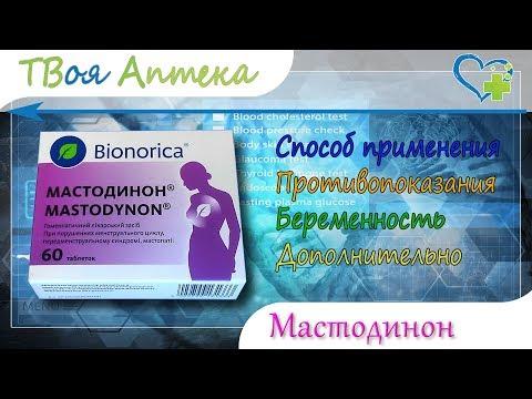 Мастодинон таблетки - показания (видео инструкция) описание, отзывы