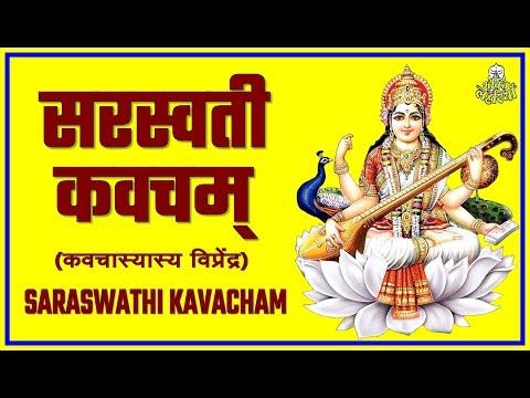 SARASWATHI KAVACHAM (सरस्वती कवचम्- कवचास्यास्य विप्रेंद्र)