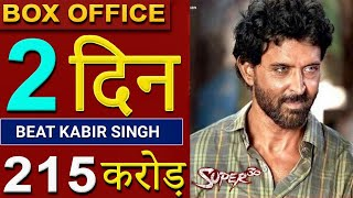 Super 30 2nd Day  Collection, super 30 Box Office Collection Day 2, hrithik roshan, mrunal thakur,