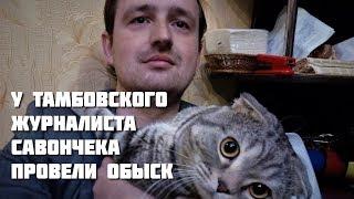 У тамбовского журналиста Савончека провели обыск