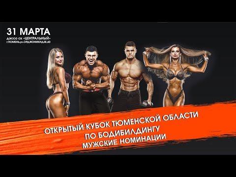 Кубок Тюменской области по Бодибилдингу 2019. Мужские номинации