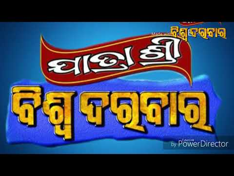 Jatra shree biswo darabara casting titel song. By. SHIVA KUMAR
