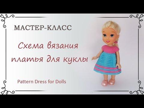 Как крючком связать платье для куклы видео