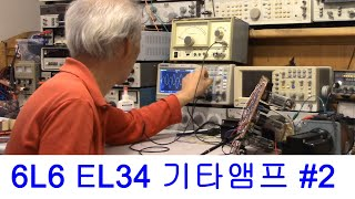 6L6 EL34 진공관 기타앰프 자작 #2 ;  조립과…