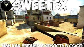 Как увеличить яркость в CS:GO (SweetFX)
