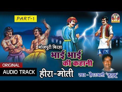 Bhojpuri birha haider ali jugnu || भाई - भाई की कहानी Part - 1 || हैदरअली