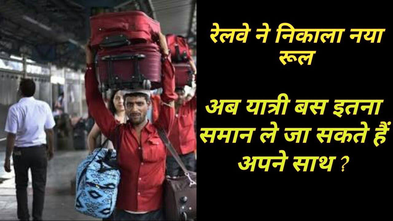 indian railways news rules passengers penalty for carrying excess luggage