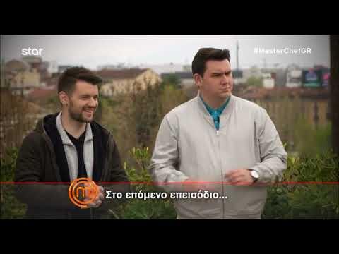 MasterChef Greece 2018 – Trailer Επεισοδίου 82.