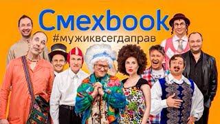 СМЕХbook  Мужик всегда прав  Уральские пельмени
