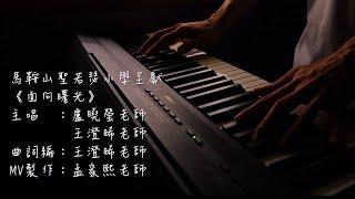 Publication Date: 2020-04-24 | Video Title: [MV] 面向曙光 - 馬鞍山聖若瑟小學