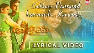 Enikkoru Pennundu | Thilakkam | K.J.Yesudas | Lyrical Video