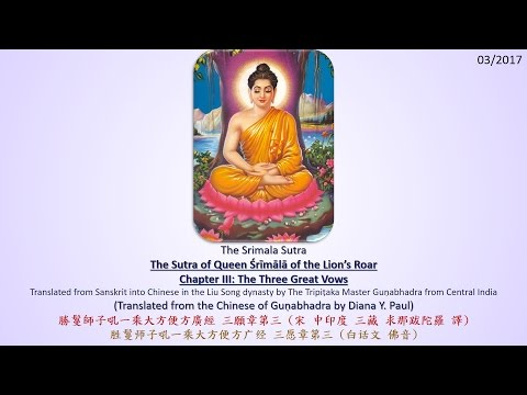 Srimala Sutra Ch.3 The Three Great Vows [Tathagatagarbha Sutras in English] (1080P)