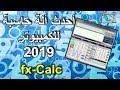 تحميل وتثبيت fx-Calc احدث اله حاسبة للكمبيوتر 2019 مجاني