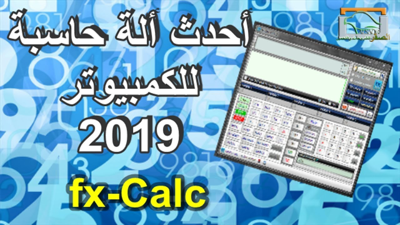 آلة حاسبة للكمبيوتر ويندوز 10