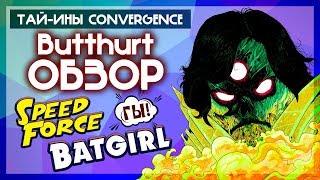 Butthurt-обзор - Тай-ины Convergence (часть вторая: Batgirl, Speed Force)